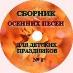 Осенний сборник 1