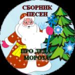 Песни про Деда Мороза