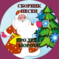 ded-moroz-s