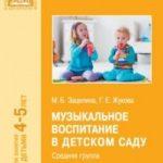 Музыкальное воспитание в детском саду.4-5 лет. ФГОС