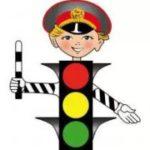 Уважайте светофор
