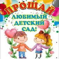proshalnaya