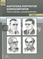 Портреты композиторов-2