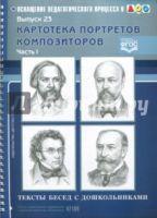 Портреты композиторов-1