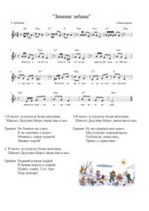 zimnie-zabavi-lubyanova-bikadirova-sm