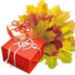 Осенние подарки В. Шестаковой