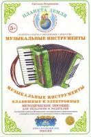 muzinstr-klavishnie-s