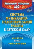 muz-ozdorovit-rabota