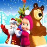 Новогодние забавы с Машей и Мишкой